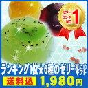 サマーギフトに果実のおいしさがいっぱい♪誕生日・御供えギフトにも◎フルーツゼリー【岐阜の...
