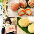 栗菓子とお茶の風呂敷セット 栗福柿 栗きんとん 白川茶 送料無料