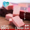和菓子屋さんの魅惑の生チョコ20ピース