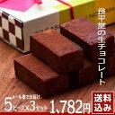 プチギフト かわいい和菓子屋とろける生チョコレート 5ピース×3箱 メール便配送 送料込み