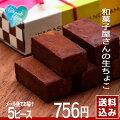 和菓子屋さんの魅惑の生チョコ5ピース