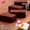 和菓子屋さんの魅惑の生チョコ5ピース送料別