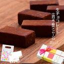 チョコレート プレゼント 御礼 お配り ギフト / 岐阜 和