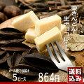 和菓子屋さんの栗きんとん生ちょこれーと5ピース