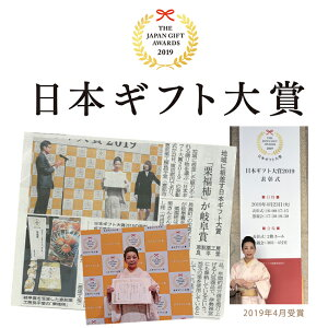 日本ギフト大賞受賞