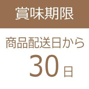 賞味期限30日