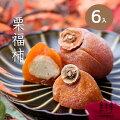 恵那・中津川の銘菓干し柿の中に栗きんとん