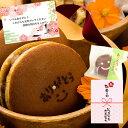 15時までの注文即出荷※【敬老の敬老の日カード付き】 ギフト 和菓子 敬老の日