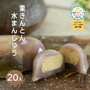 お中元 サマー ギフト 和菓子 【栗きんとん水まんじゅう 2...
