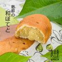 和菓子 ギフト「和ぽてと」 さつま芋の和風スイートポテト 5...
