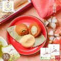 栗福柿と栗きんとんセット