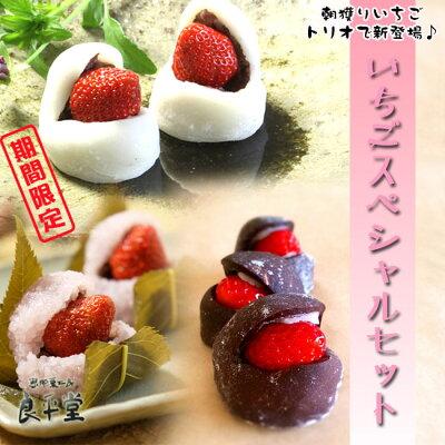 いちご桜餅 いちご大福 いちごショコラ大福12ヶスペシャルセット 送料込 入学御祝いギフト今季…