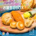 お誕生日BOX