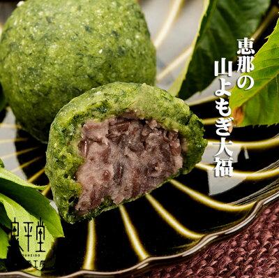 お取り寄せ(楽天) 良平堂 よもぎ大福 10コ 価格3,024円 (税込)