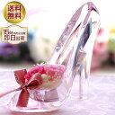 プリザーブドフラワー ギフト シンデレラ 誕生日 プレゼント 電報 結婚式 お祝い ガラスの靴 女性 ...