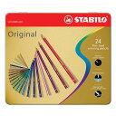 【メール便対応可能】【STABILO/スタビロ】 スタビロ硬質水彩色鉛筆 オリジナル色鉛筆 24色