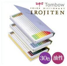きっと、探していた色がある。自然から貰った色を集めた30色の美しい紙箱入り色鉛筆セット。ト...