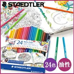 《メール便可》限定品 ステッドラー ノリスクラブ色鉛筆 24色セット ジョハンナ・バスフォードバージョン (144 C24JB) 【STAEDTLER】【色えんぴつ】大ヒットした大人の塗り絵】「ひみつの花園」「ねむれる森」「海の楽園」の作者とコラボレーション