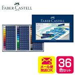 《メール便可》ファーバーカステルクリエイティブスタジオオイルパステル36色セット(127036)【FABER-CASTELL】【パステル】【クレヨン】【丸型】【画材】【24色】