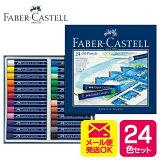 【FABER-CASTELL】ファーバーカステルゴールドファーバーオイルパステル24色