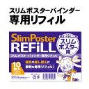 スリムポスターバインダー専用リフィル スティックポスター収納用コレクションファイル専用リフィル 10枚入(継ぎ足し用)