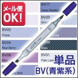 《メール便可》Too.コピックチャオ単品BV000〜BV31(BV/青紫)コピックシリーズ/単品/単色/1本/コミックマーカー/アルコールマーカー/カラーマーカー