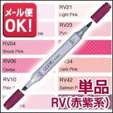 【メール便160円対応】コピックチャオ単品RV(赤紫系)