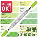 【メール便160円対応】コピックチャオ単品YG(黄緑系)