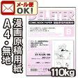 《メール便可》 デリーター 漫画原稿用紙 A4判 B5サイズ同人誌用 無地B (110kg/40枚入) 【デリーター】【2011007】