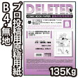 デリーター 漫画原稿用紙 B4判 プロ漫画家・プロ投稿用サイズ 無地B (135kg/40枚入) 201-1008