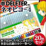 デリーターネオピコ45色セットNEOPIKO45colorsSET(A・B・C・D)