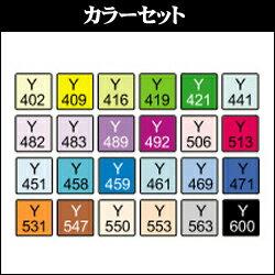デリーターネオピコ-224色セット『基本セット24A(基本入門色)』【ツインマーカー】【アルコールマーカー】【ネオピコ2】【NEOPIKO2】【コピック】