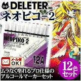 【デリーター/NOPIKO】ネオピコ2基本セット12A(基本入門色)/グレーカラー12色セット/スキンカラー12色セット