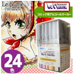 マービールプルームパーマネント24色セット24色基本セット/24色プラスセット/24色スタンプセット