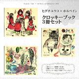 ホルベイン×ヒグチユウコクロッキーブック3冊セット(3種類×1冊)YHS2-NW