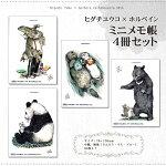 《メール便可》ホルベイン×ヒグチユウココラボアイテム2016年版ミニメモ帳4冊セット(4種類×1冊)