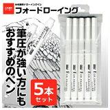 《メール便可》マービーフォードローイング5本セット(0.03mm、0.1mm、0.3mm、0.5mm、0.8mm)水性顔料インク/耐水性/ドローイングペン/ミリペン