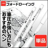 《メール便可》マービーフォードローイング単品極細〜細字(0.03mm、0.05mm、0.1mm、0.3mm、0.5mm)Brush水性顔料インク/耐水性/ドローイングペン/ミリペン/ブラシ/単本/1本