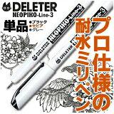 デリーターラインドローイングペンネオピコライン3(NEOPIKO-Line-3)ブラックセピアグレー(0.03mm/0.05mm/0.1mm/0.2mm/0.3mm/0.5mm/0.8mm/1.0mm/2.0mm/ブラシ)