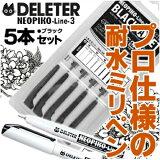 デリーターラインドローイングペンネオピコライン3ブラックAセット(0.03mm/0.1mm/0.3mm/0.8mm/2.0mm)ブラックBセット(0.05mm/0.2mm/0.5mm/1.0mm/BR)