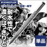 《メール便可》ステッドラー水性サインペンピグメントライナー(0.05mm/0.1mm/0.2mm/0.3mm/0.4mm/0.5mm/0.6mm/0.7mm/0.8mm)ミリペン/ドローイングペン/細書きペン