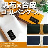 《メール便可》サキコレクションP-666帆布×合皮ロールペンケース(オレンジ、キナリ、ブラック、ダークブルー、レッド)帆布/合皮/コットン/ビニールコーティング/ラミネート加工/おしゃれ/ツールケース/蓋つき/sakiCollection