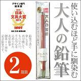 《メール便可》北星鉛筆大人の鉛筆OTP-580N19950