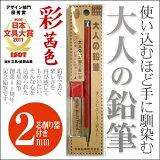 《メール便可》北星鉛筆大人の鉛筆彩茜色OTP-680MST2mm芯B(19960)芯ホルダー/木軸/