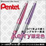《メール便可》ぺんてるシャープペンシル0.5mm万年CILKERRYケリー限定カラーパープル(P1035-VKS)ピンク(P1035-PKS)ペンシル/シャープペン/キャップ付き/ノック式/メタリックカラー