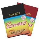 石原10年日記 2020年版 2020年〜 2029年(ブラウン/ワインレッド) 石原出版社/B5判...