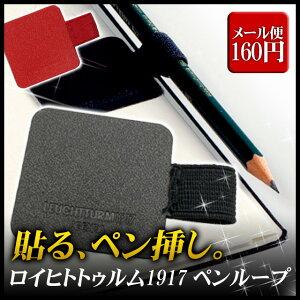 ★メール便160円対応可能★ 愛用の手帳やノートに貼るだけでペンホルダーが完成。ドイツ製のシ...