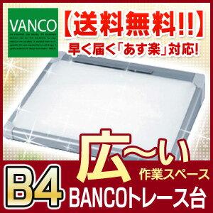 ★送料無料★ BANCO バンコ トレース台 B4サイズ (固定用マグネットバー付き)【ト...