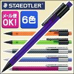 マルスグラファイトシャープペンシル0.5mm(ブルー/オレンジ/グリーン/グレー/コバルトブルー/ダークモウブ)【ステッドラー】【STAEDTLER】【マルスグラファイト】【シャープペン】