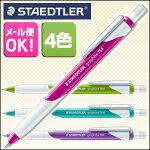 【メール便対応】【ステッドラー/STAEDTLER】シャープペンシルグラファイト764(ピンク/ターコイズ/グリーン/バイオレットから選択)0.5mm